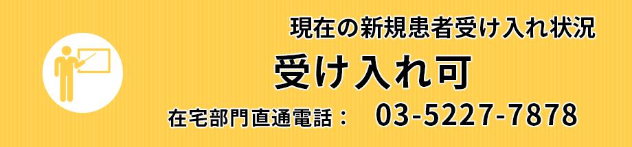 ケア クリニック ホーム 神楽坂